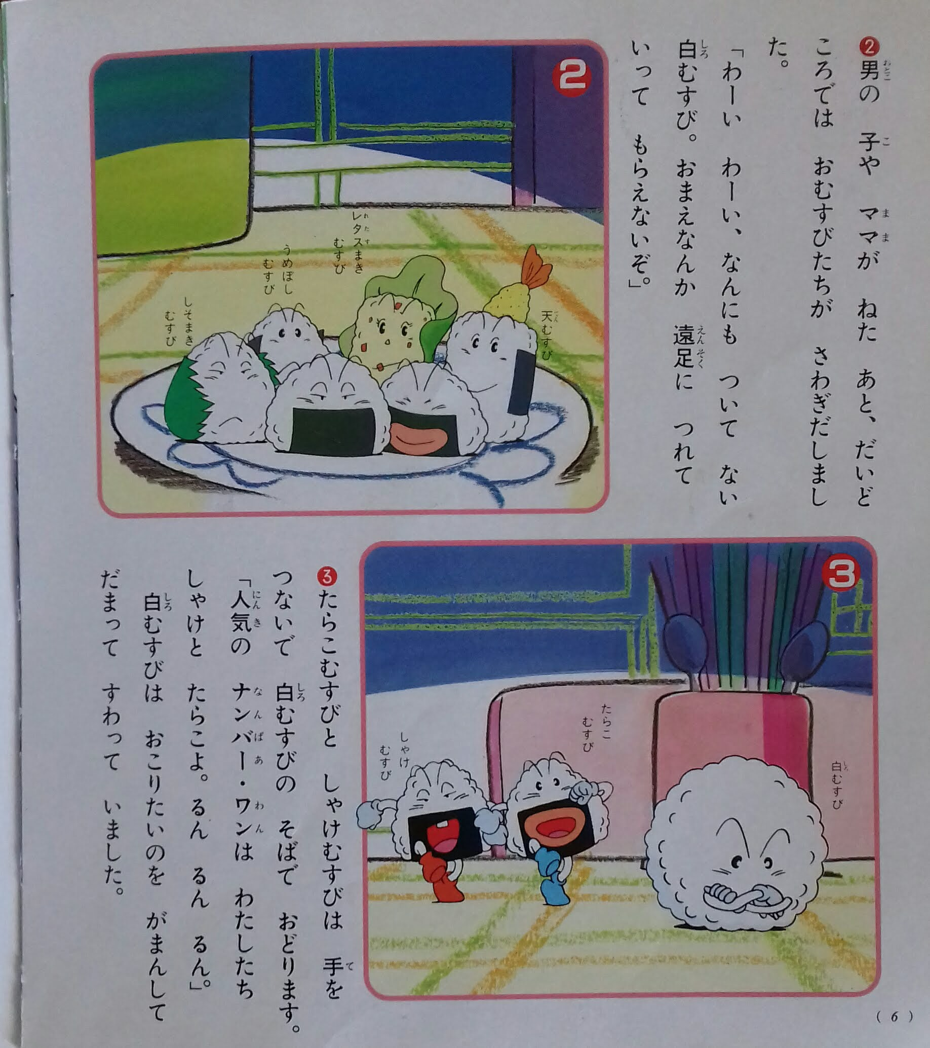 The some rice balls are teasing a white rice ball.  The white rice ball is sitting silently keep his temper.