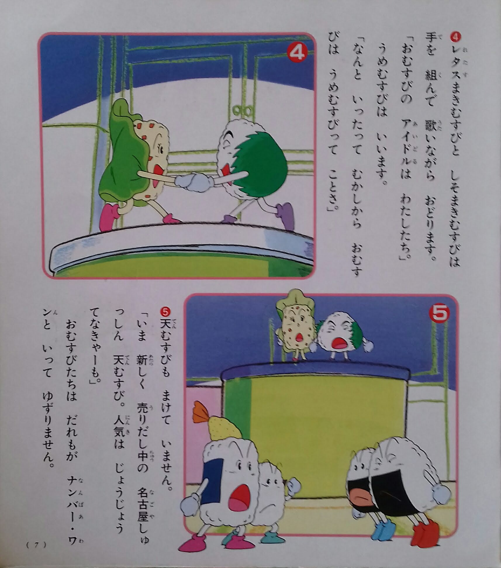 Two rice balls are dancing hand to hand.  Two other rice balls are standing on the top of something and four others are arguing.