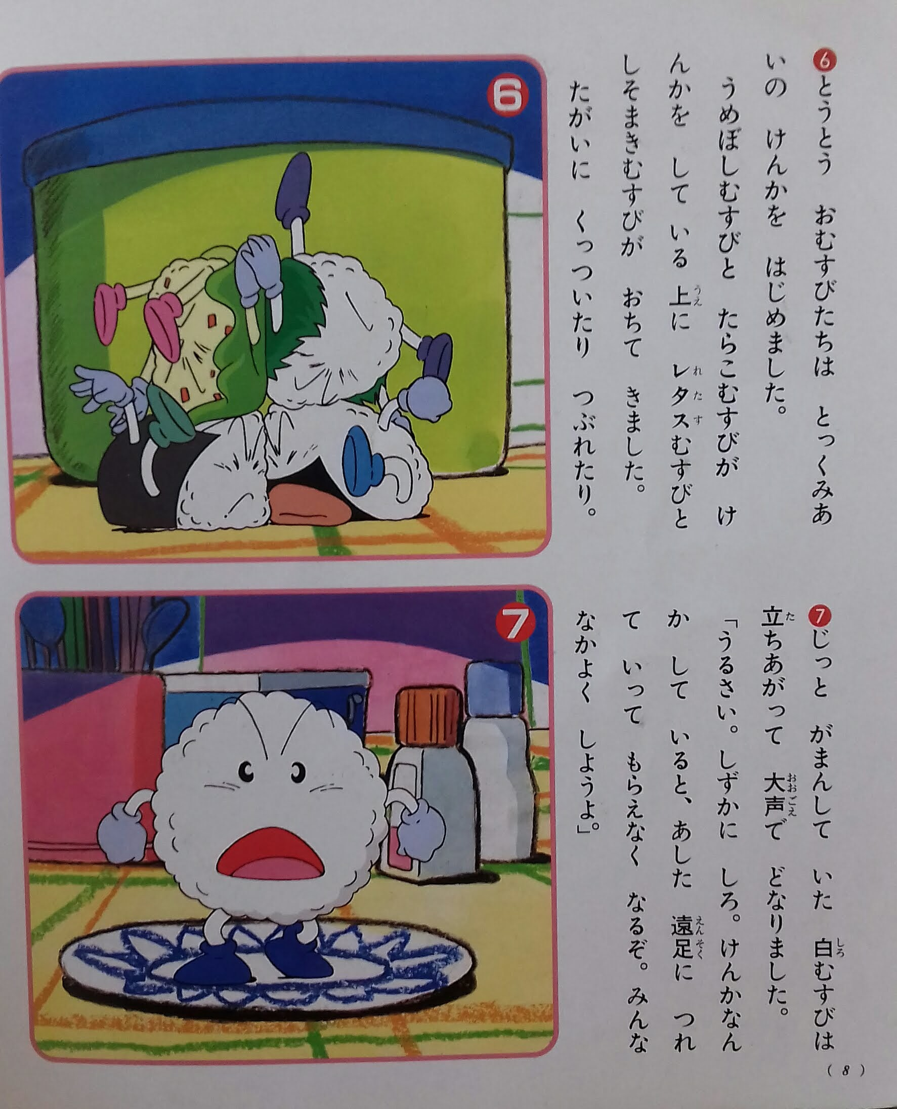 The image of rice balls are fighting each other. And One white rice ball is standing and shouting.
