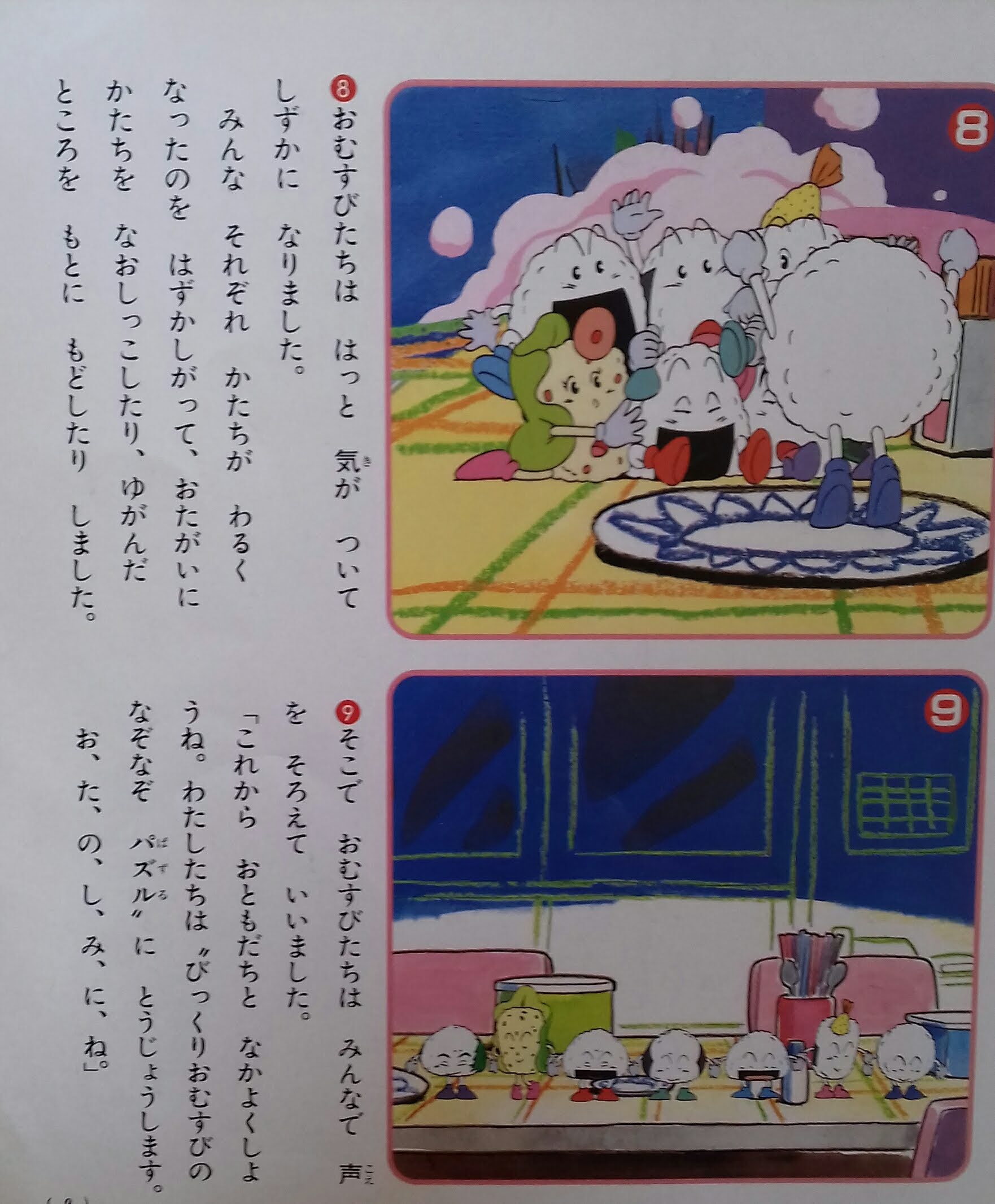 The image of rice balls listening to the white rice ball. All rice balls are get along.