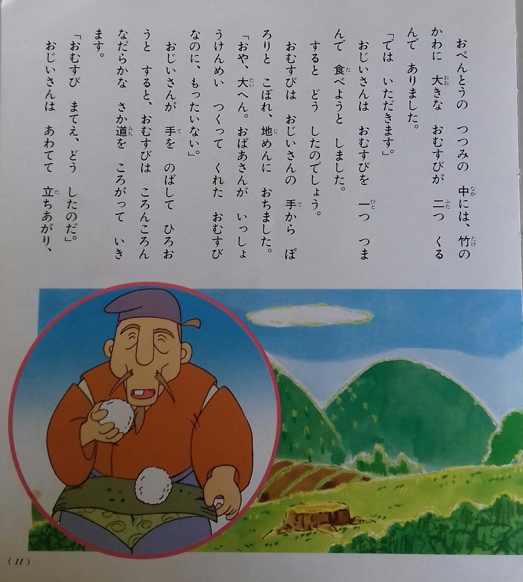 An old man is holding a rice ball in his hand and another rice ball is inside wrap on his lap