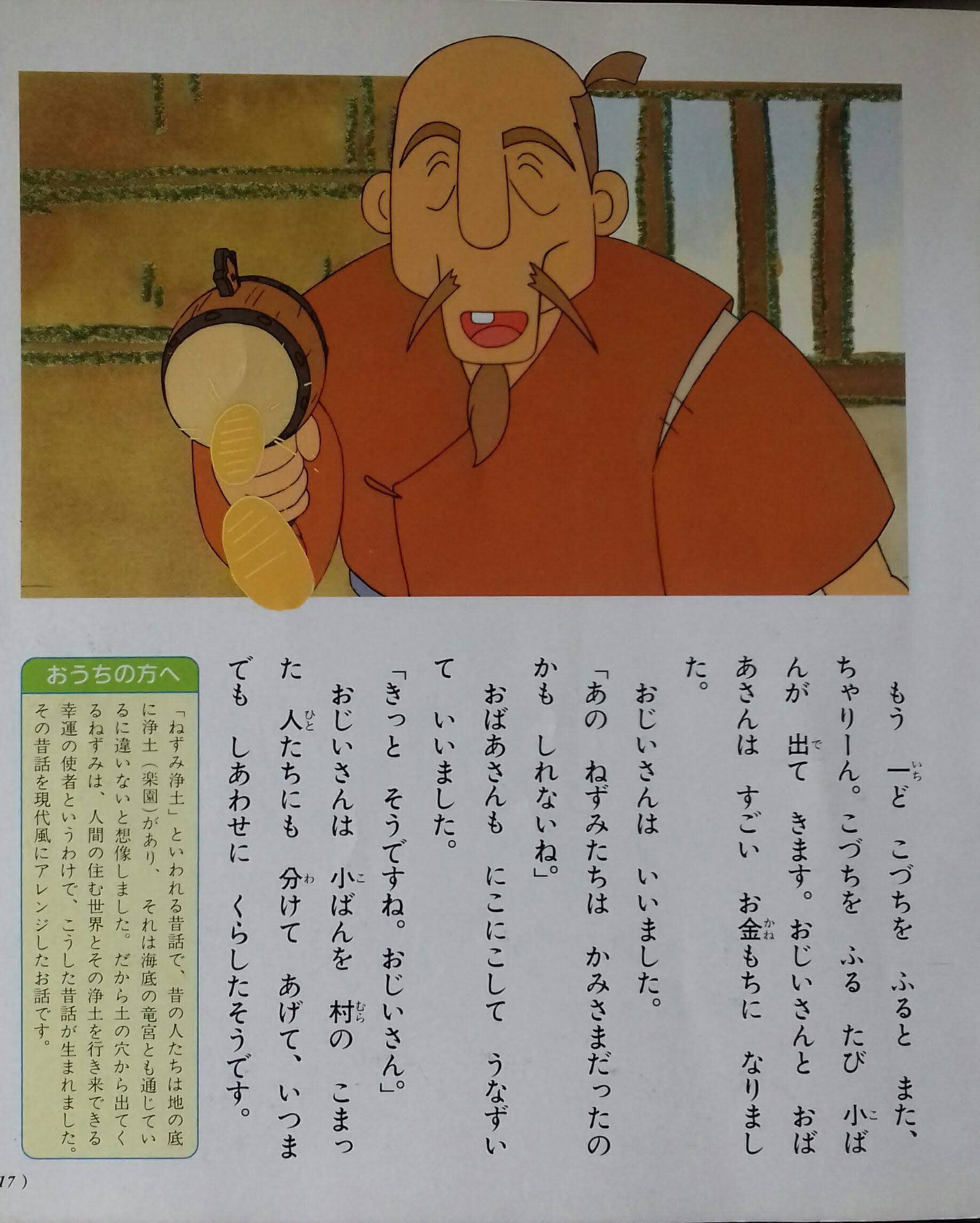The old man is shaking a mallet from which Japanese oval gold coins coming out.