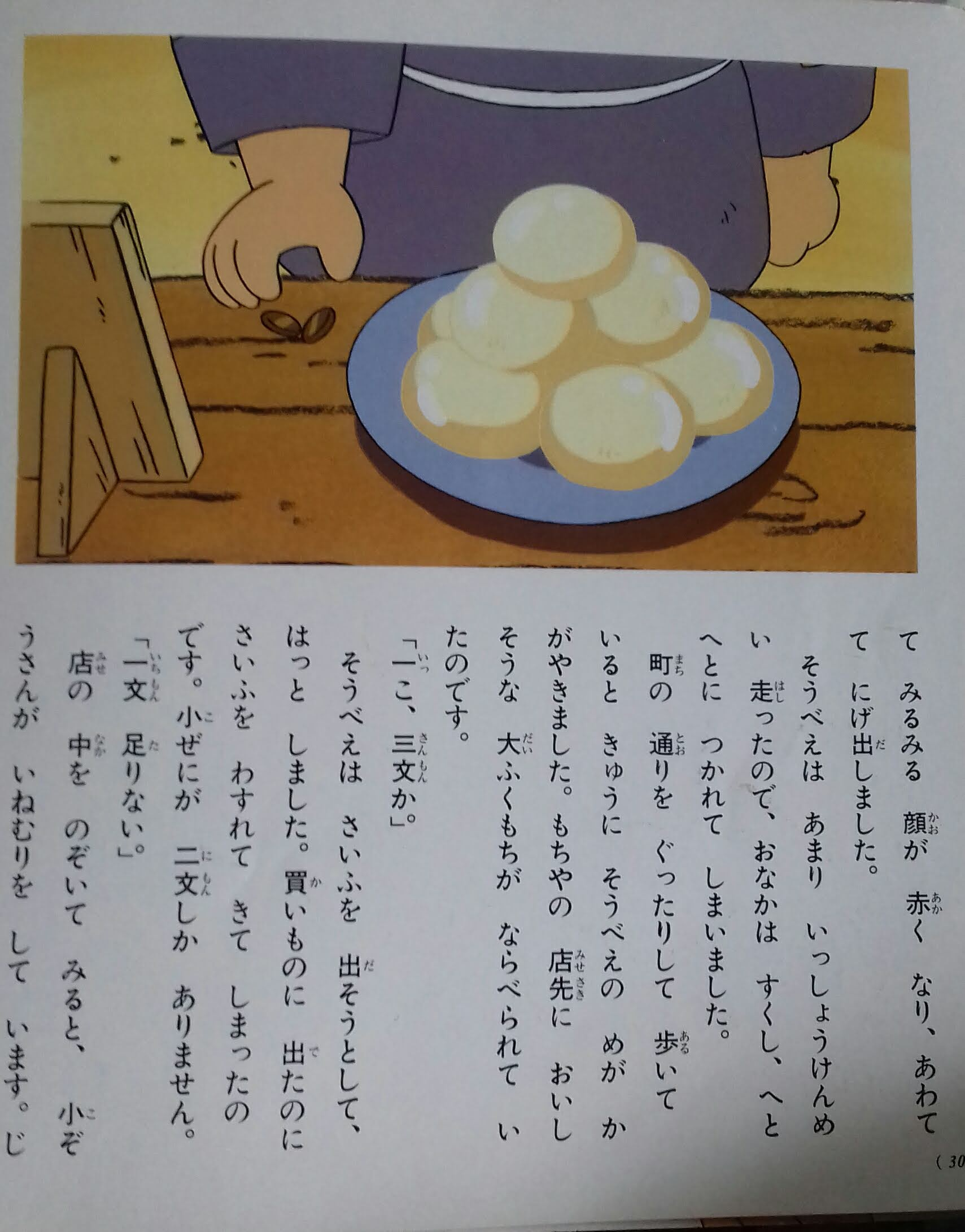 There are many rice cakes on a blue plate displaying at a storefront and a man standing near by, putting two coins.
