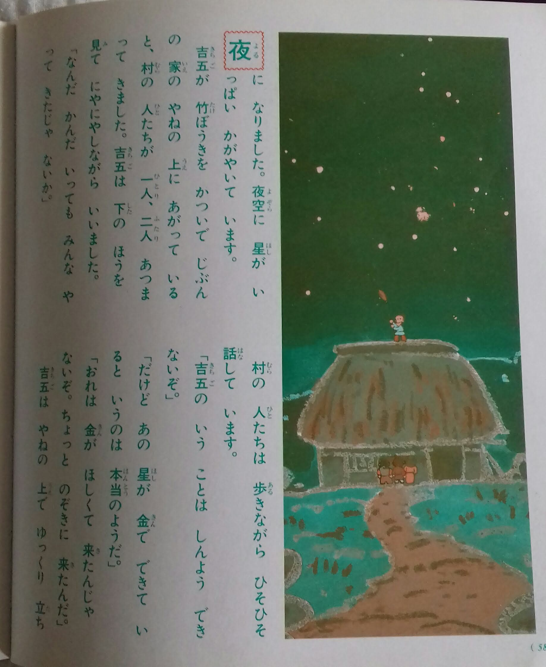 A man is standing on the top of roof of his house,  There are stats at the night sky.