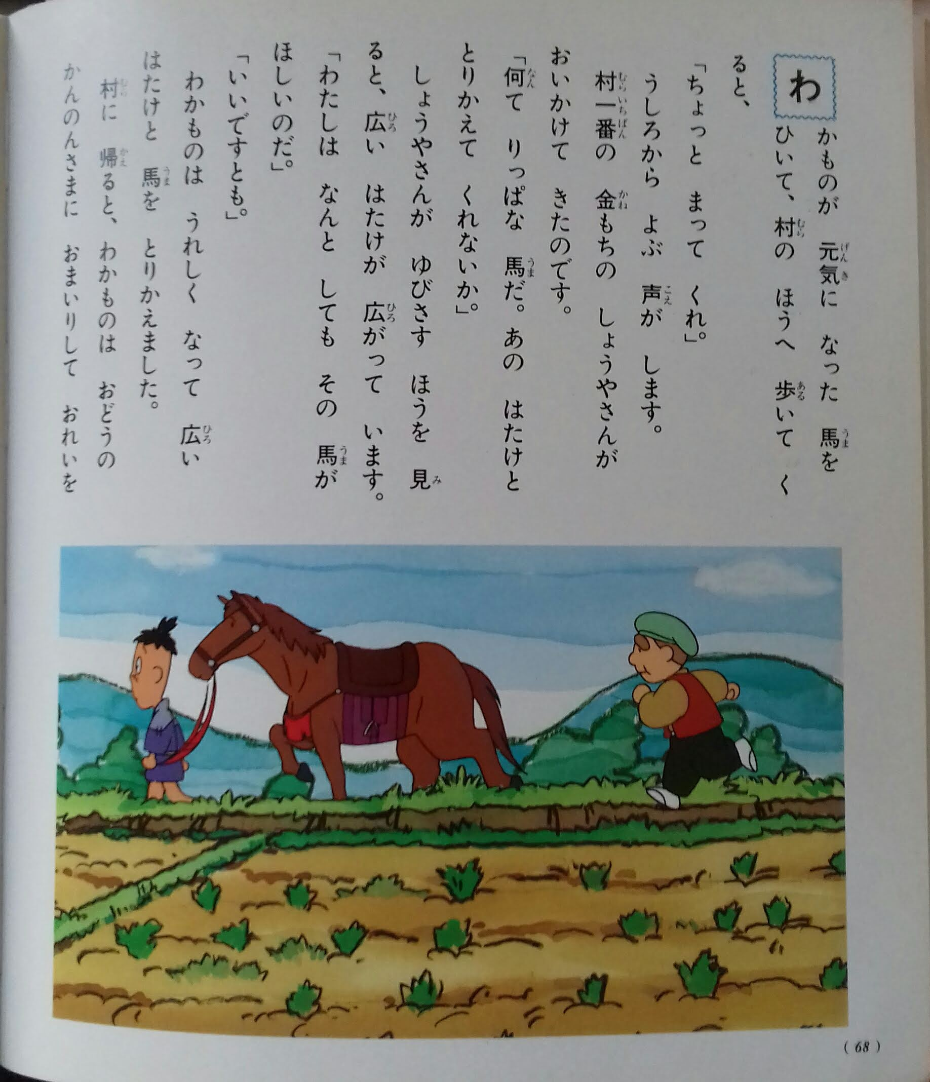 A rich man is chasing a young man who is pulling a horse
